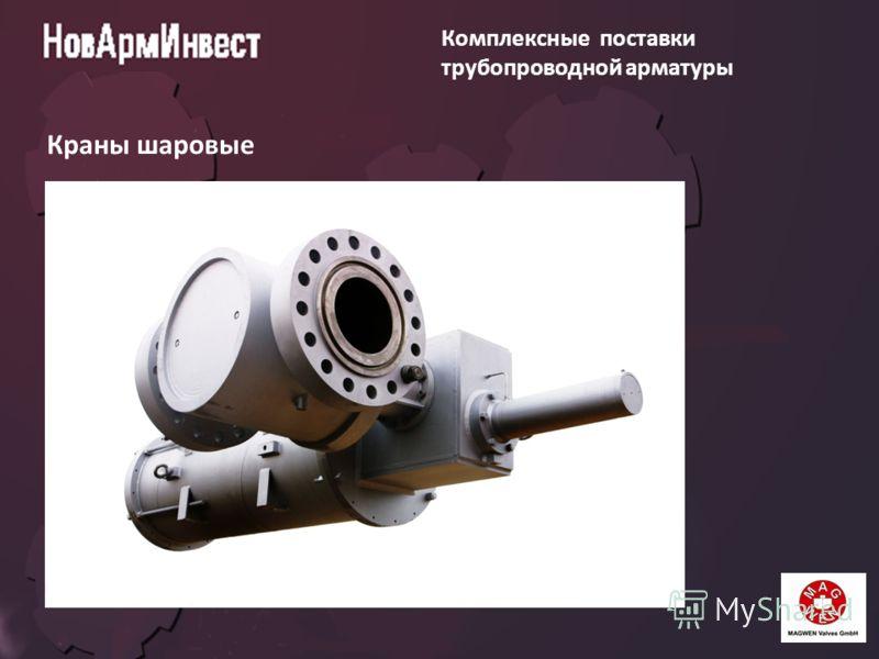 Комплексные поставки трубопроводной арматуры Краны шаровые