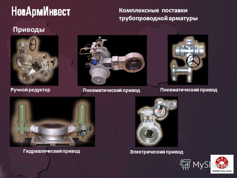 Комплексные поставки трубопроводной арматуры Приводы Ручной редуктор Гидравлический привод Электрический привод Пневматический привод