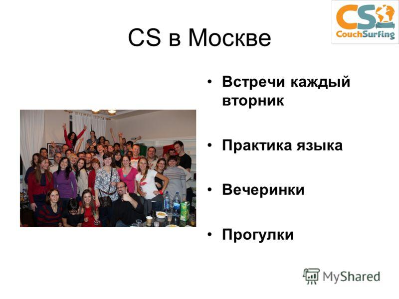 CS в Москве Встречи каждый вторник Практика языка Вечеринки Прогулки