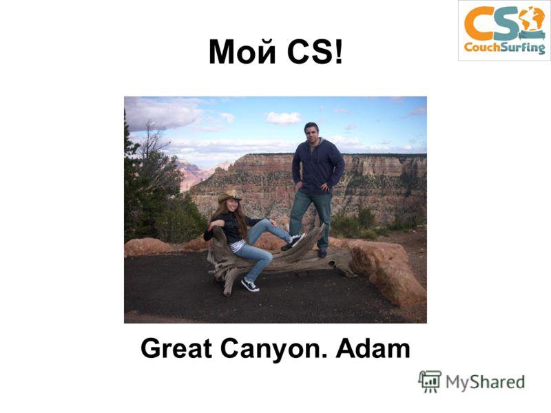 Мой CS! Great Canyon. Adam