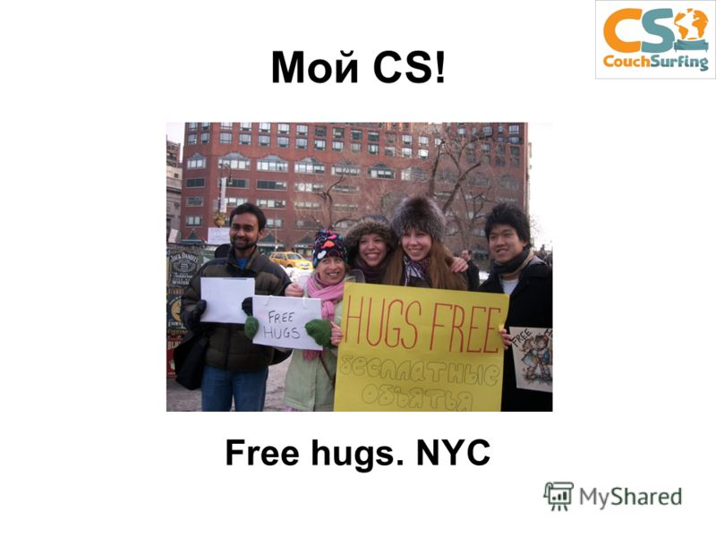 Мой CS! Free hugs. NYC