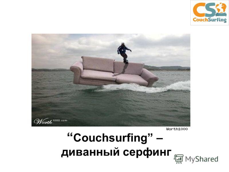 Couchsurfing – диванный серфинг