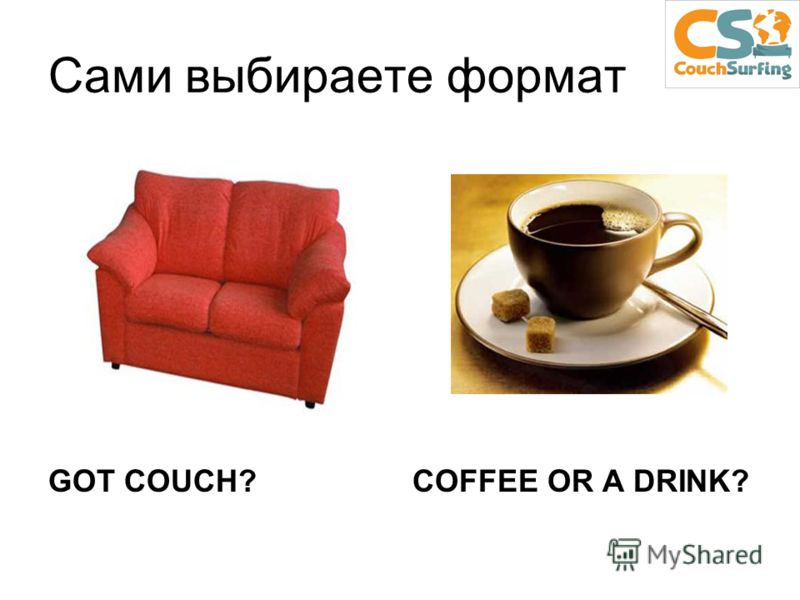 Сами выбираете формат GOT COUCH? COFFEE OR A DRINK?