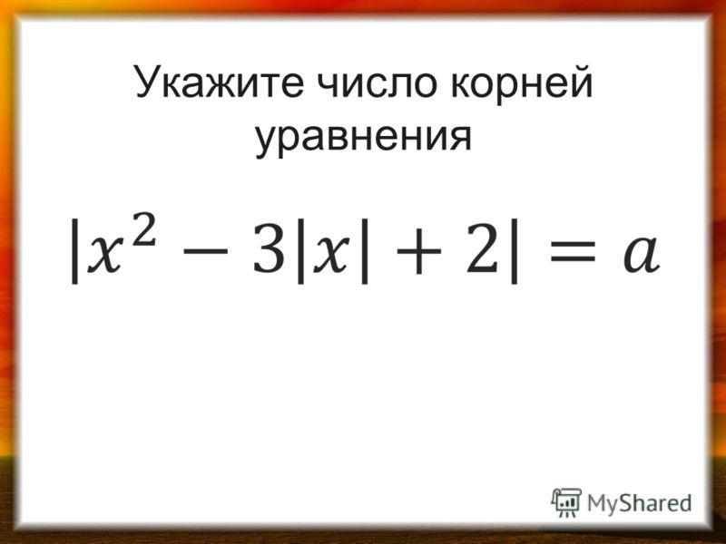 Укажите число корней уравнения