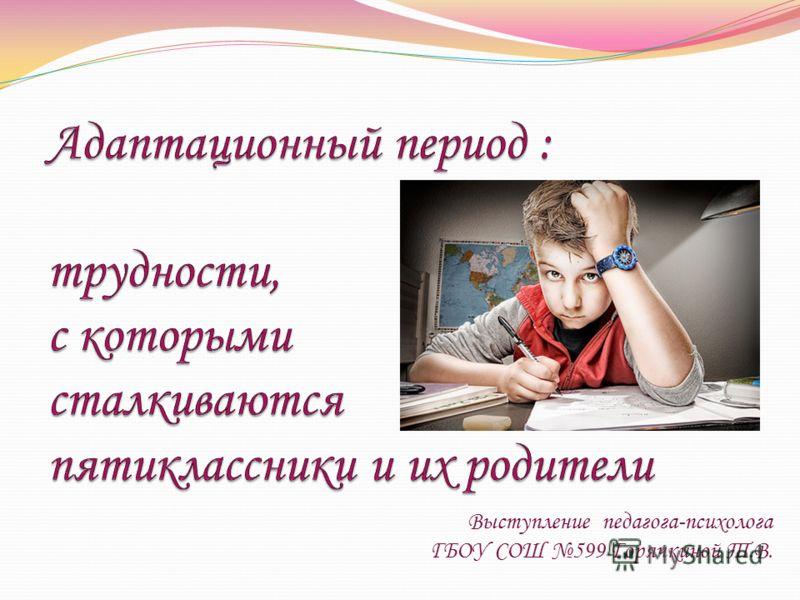 Выступление педагога-психолога ГБОУ СОШ 599 Горячкиной Т.В.