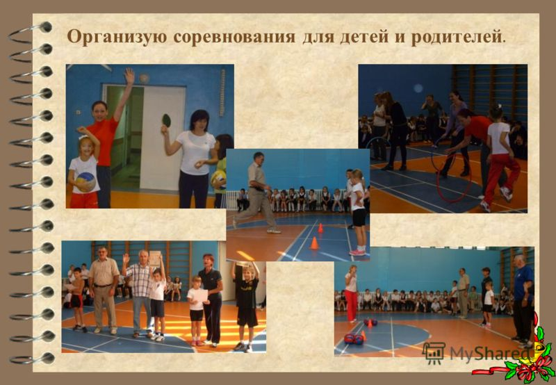 Организую соревнования для детей и родителей.
