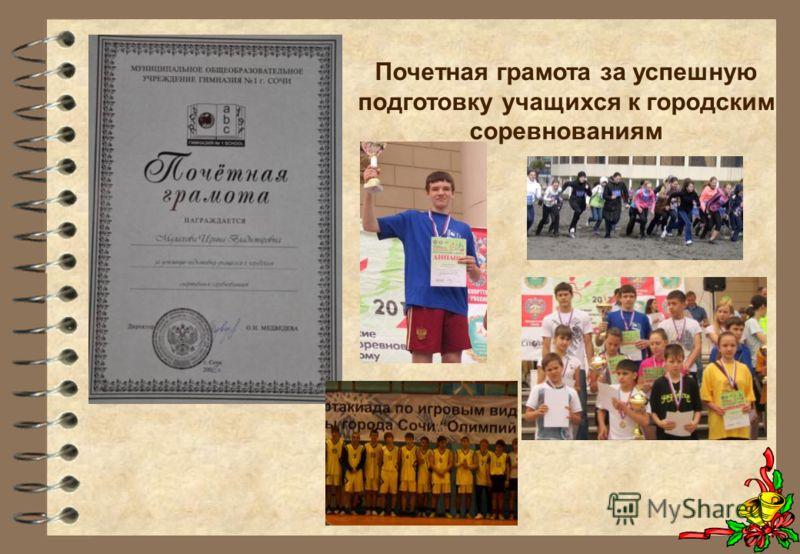 Почетная грамота за успешную подготовку учащихся к городским соревнованиям