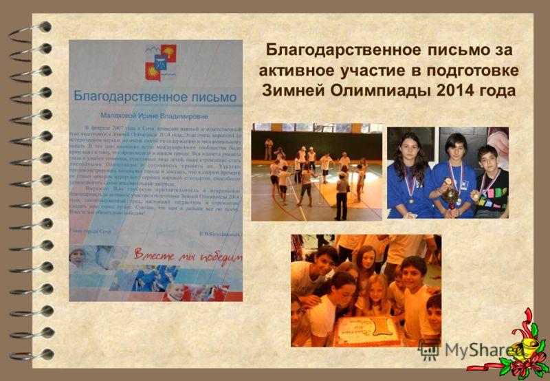 Благодарственное письмо за активное участие в подготовке Зимней Олимпиады 2014 года