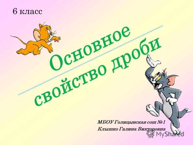 МБОУ Голицынская сош 1 Клышко Галина Викторовна 6 класс