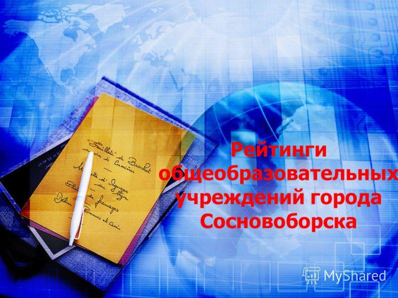 Рейтинги общеобразовательных учреждений города Сосновоборска