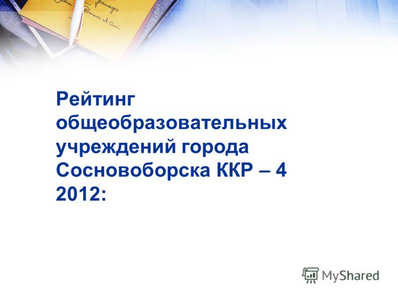 Рейтинг общеобразовательных учреждений города Сосновоборска ККР – 4 2012:
