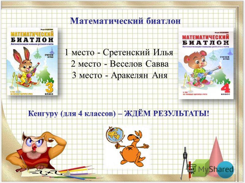 1 место - Сретенский Илья 2 место - Веселов Савва 3 место - Аракелян Аня