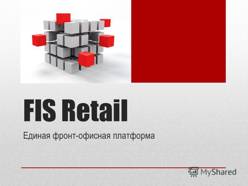 FIS Retail Единая фронт-офисная платформа