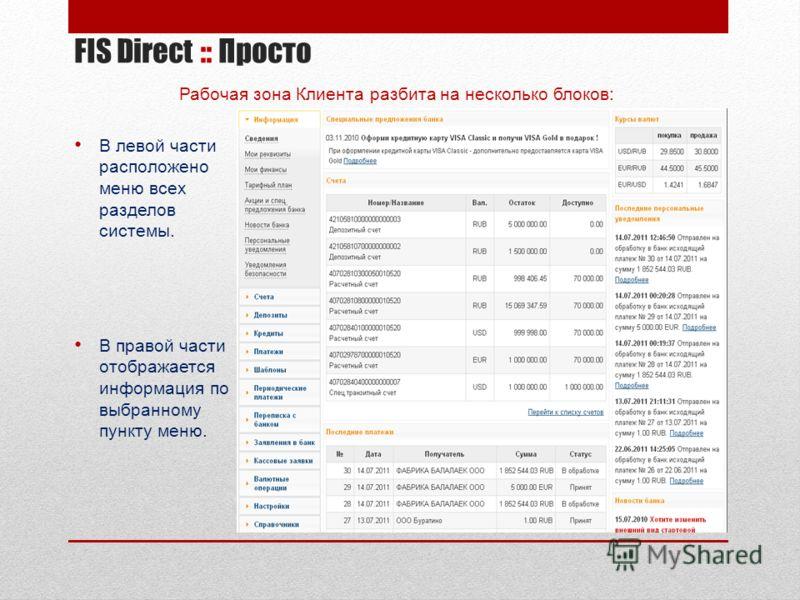 FIS Direct :: Просто Рабочая зона Клиента разбита на несколько блоков: В левой части расположено меню всех разделов системы. В правой части отображается информация по выбранному пункту меню.