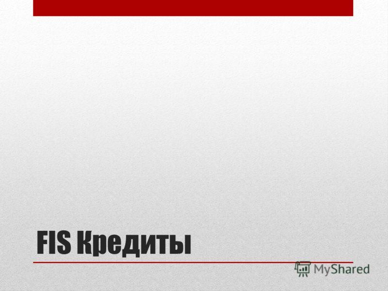 FIS Кредиты