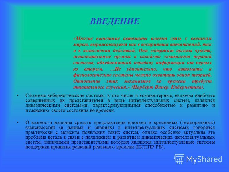ВВЕДЕНИЕ Сложные кибернетические системы, в том числе и компьютерные, включая наиболее совершенных их представителей в виде интеллектуальных систем, являются динамическими системами, характеризующимися способностью к развитию и изменению своего состо
