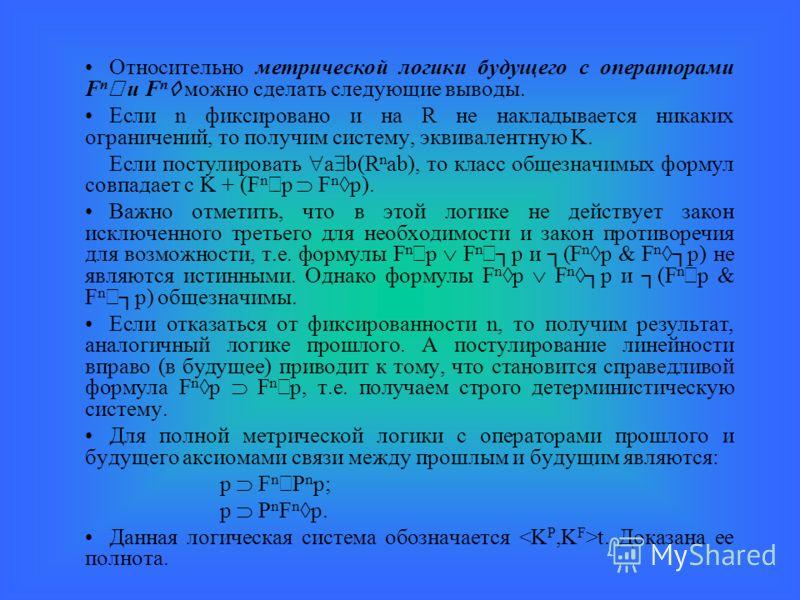 Относительно метрической логики будущего с операторами F n и F n можно сделать следующие выводы. Если n фиксировано и на R не накладывается никаких ограничений, то получим систему, эквивалентную K. Если постулировать a b(R n ab), то класс общезначимы