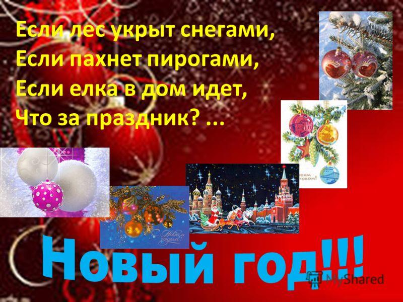 Если лес укрыт снегами, Если пахнет пирогами, Если елка в дом идет, Что за праздник?...