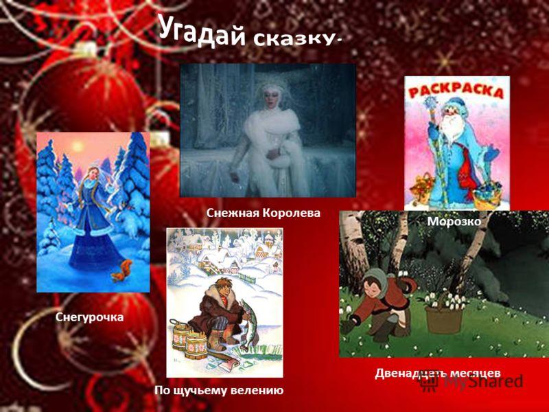 Снежная Королева Снегурочка По щучьему велению Морозко Двенадцать месяцев