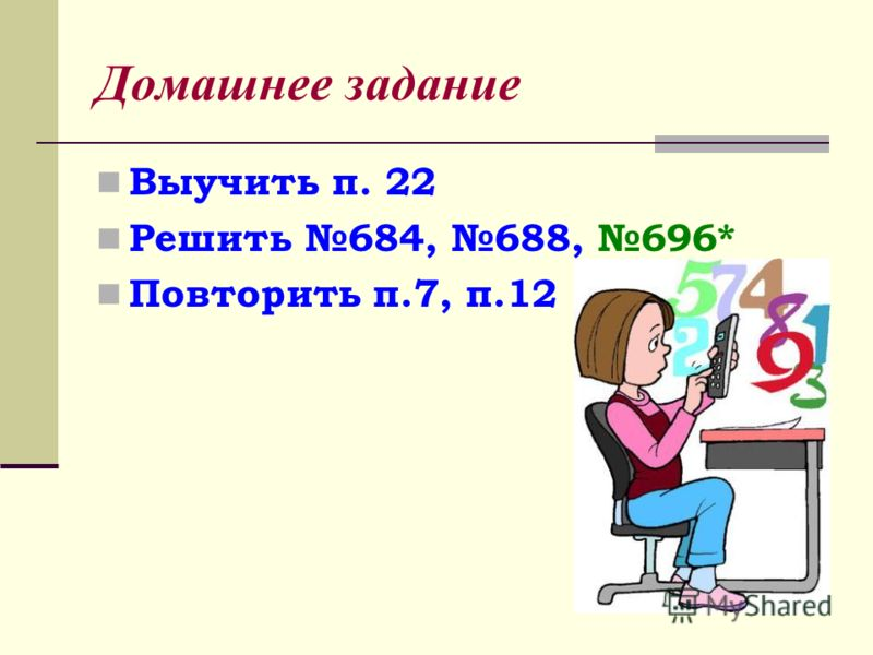 Домашнее задание Выучить п. 22 Решить 684, 688, 696* Повторить п.7, п.12
