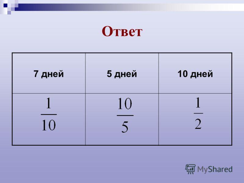 Ответ 7 дней5 дней10 дней