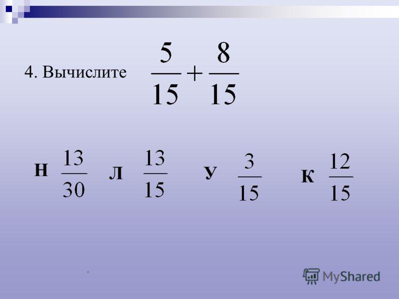 . 4. Вычислите Н ЛУ К