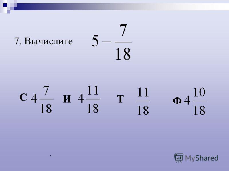 . 7. Вычислите С ИТ Ф