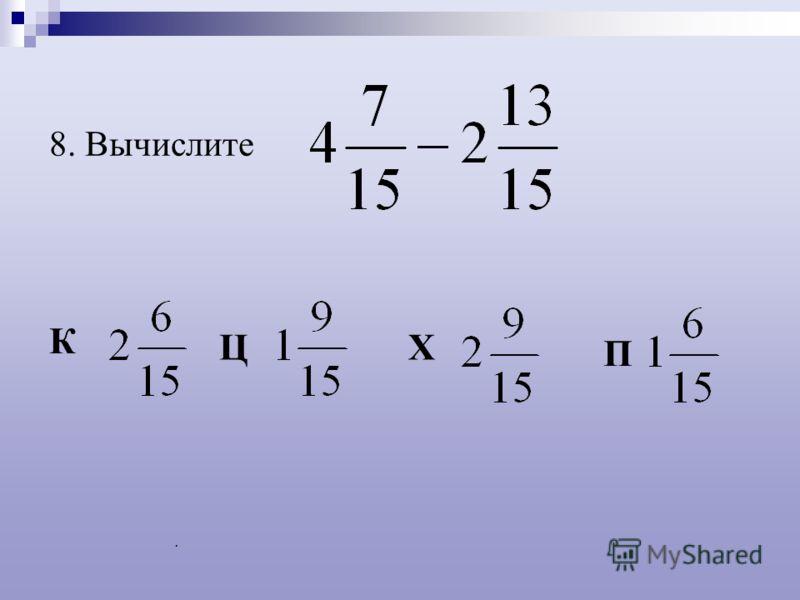 . 8. Вычислите К ЦХ П