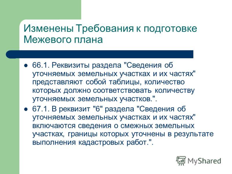Изменены Требования к подготовке Межевого плана 66.1. Реквизиты раздела