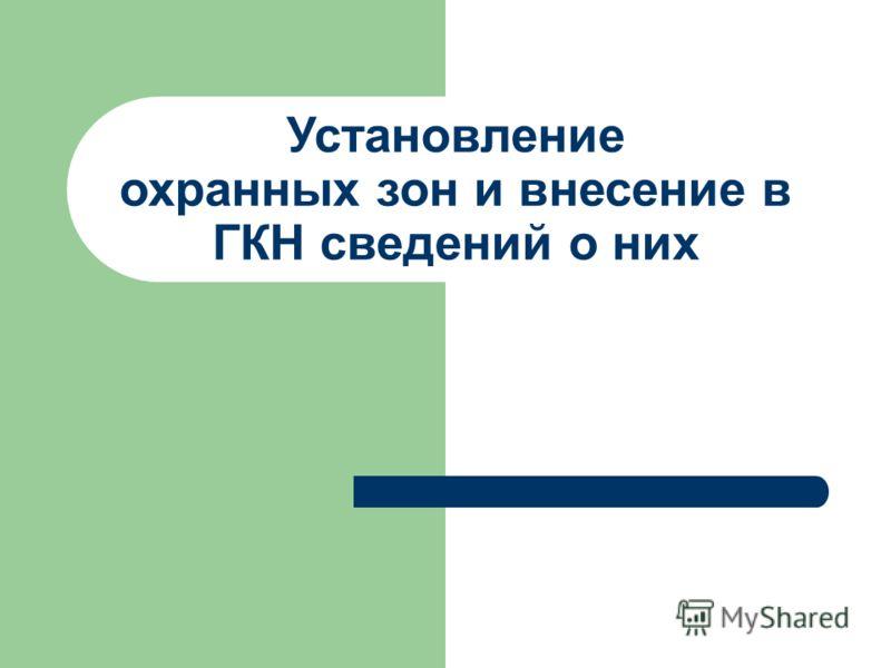 Установление охранных зон и внесение в ГКН сведений о них