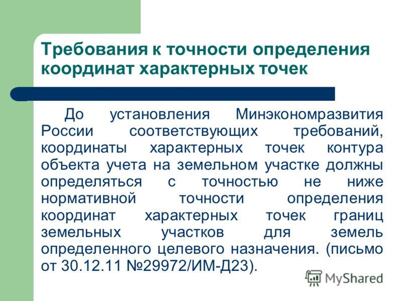 Требования к точности определения координат характерных точек До установления Минэкономразвития России соответствующих требований, координаты характерных точек контура объекта учета на земельном участке должны определяться с точностью не ниже нормати