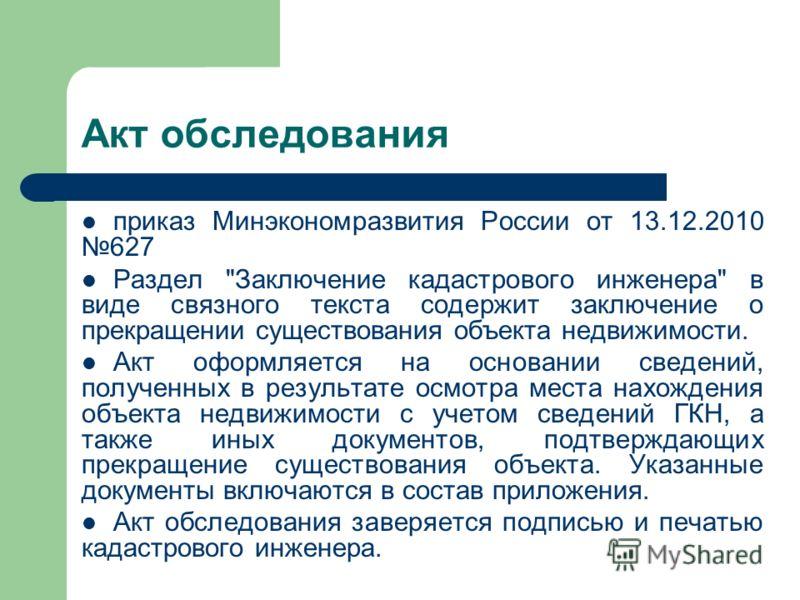 Акт обследования приказ Минэкономразвития России от 13.12.2010 627 Раздел