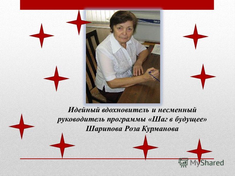 Идейный вдохновитель и несменный руководитель программы «Шаг в будущее» Шарипова Роза Курманова