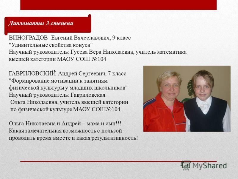 Дипломанты 3 степени ВИНОГРАДОВ Евгений Вячеславович, 9 класс