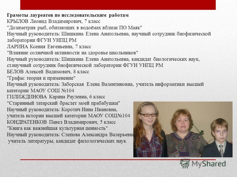 Грамоты лауреатов по исследовательским работам КРЫЛОВ Леонид Владимирович, 7 класс