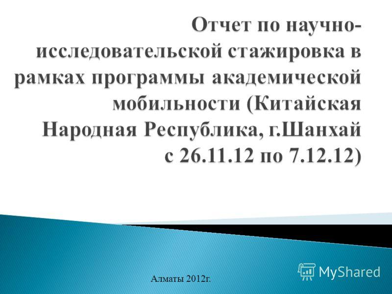 Алматы 2012г.