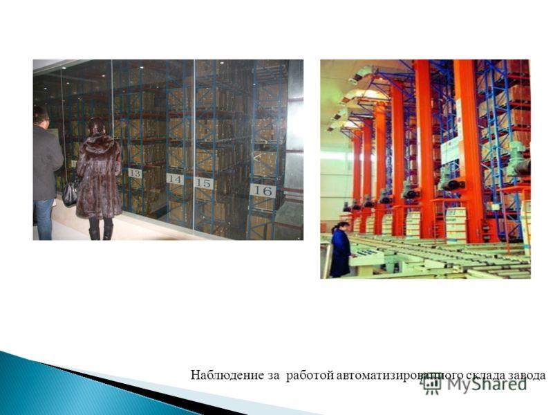 Наблюдение за работой автоматизированного склада завода