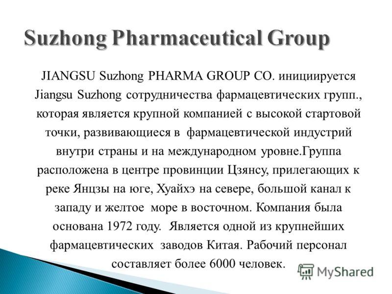 JIANGSU Suzhong PHARMA GROUP CO. инициируется Jiangsu Suzhong сотрудничества фармацевтических групп., которая является крупной компанией с высокой стартовой точки, развивающиеся в фармацевтической индустрий внутри страны и на международном уровне.Гру
