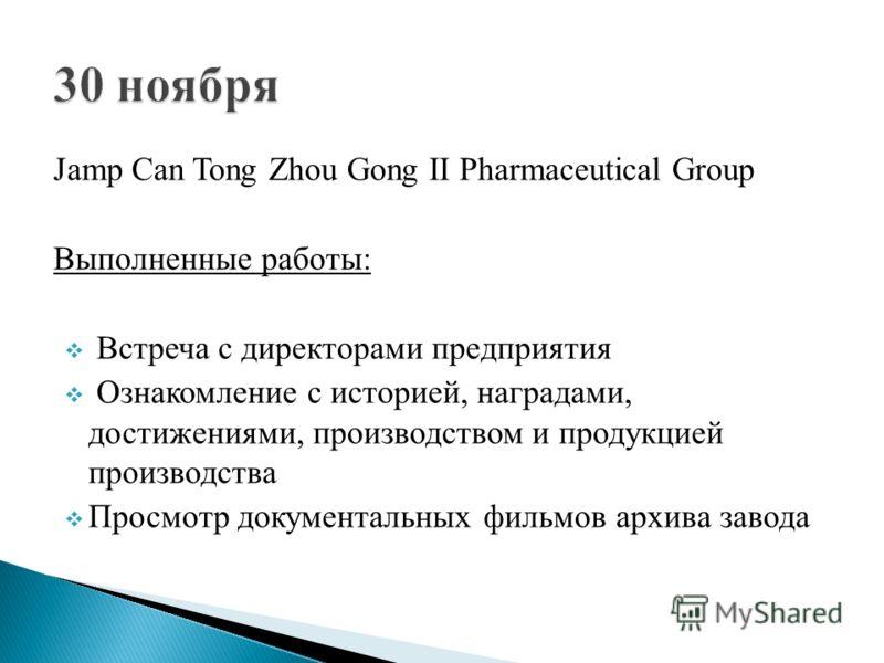 Jamp Can Tong Zhou Gong II Pharmaceutical Group Выполненные работы: Встреча с директорами предприятия Ознакомление с историей, наградами, достижениями, производством и продукцией производства Просмотр документальных фильмов архива завода