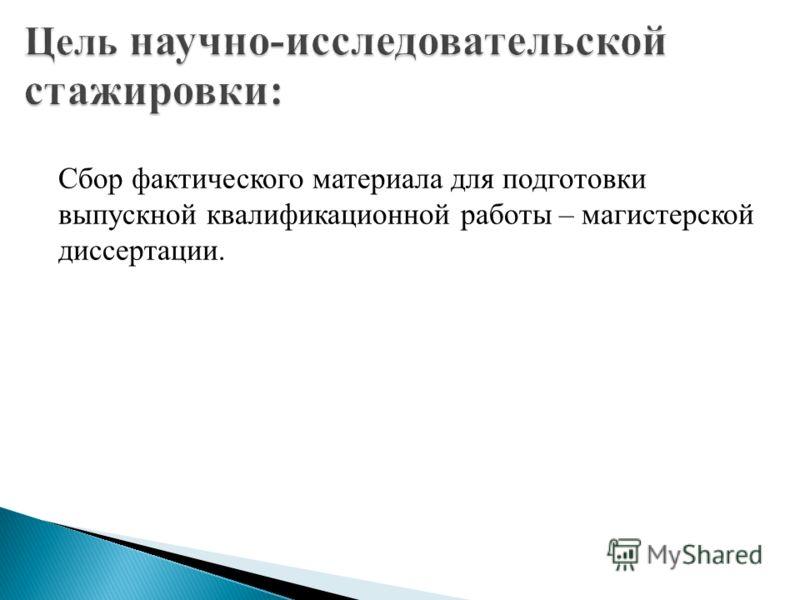 Сбор фактического материала для подготовки выпускной квалификационной работы – магистерской диссертации.