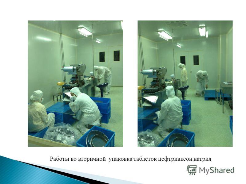 Работы во вторичной упаковка таблеток цефтриаксон натрия
