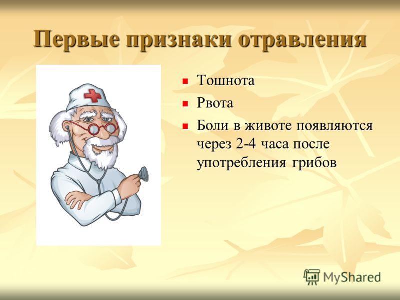 Первые признаки отравления Тошнота Тошнота Рвота Рвота Боли в животе появляются через 2-4 часа после употребления грибов Боли в животе появляются через 2-4 часа после употребления грибов