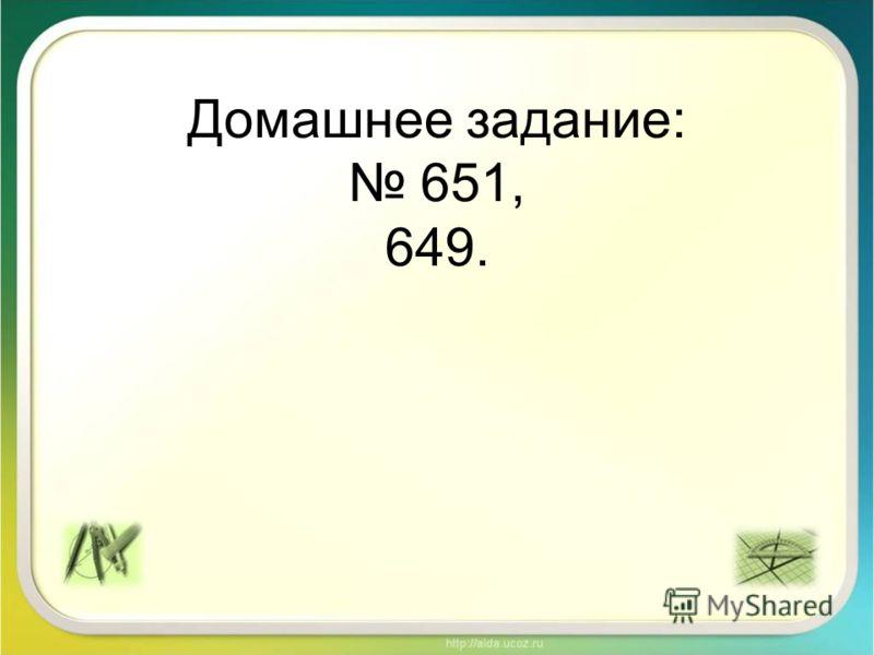 Домашнее задание: 651, 649.