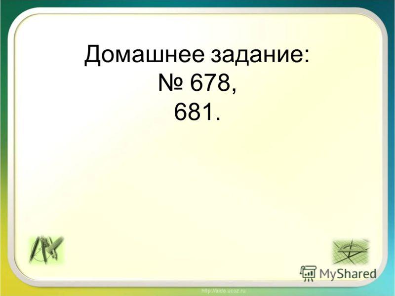 Домашнее задание: 678, 681.