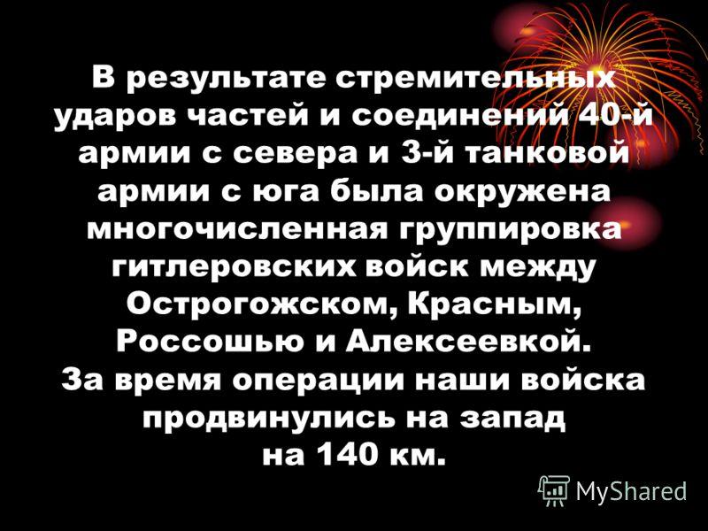 В результате стремительных ударов частей и соединений 40-й армии с севера и 3-й танковой армии с юга была окружена многочисленная группировка гитлеров