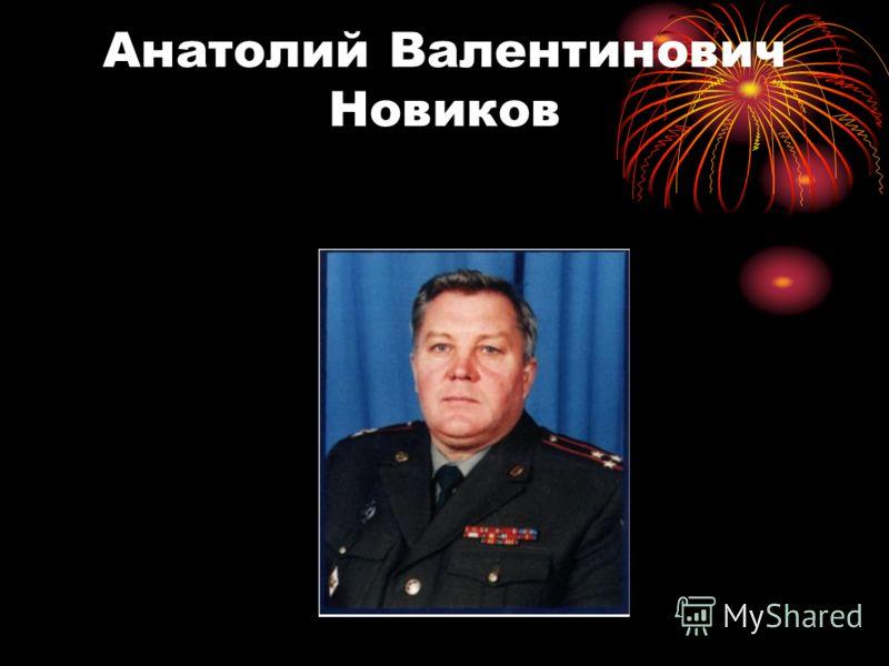 Анатолий Валентинович Новиков