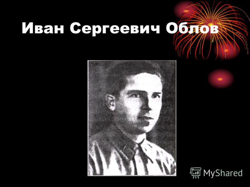 Иван Сергеевич Облов