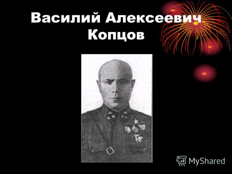 Василий Алексеевич Копцов
