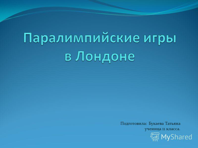 Подготовила: Букаева Татьяна ученица 11 класса.