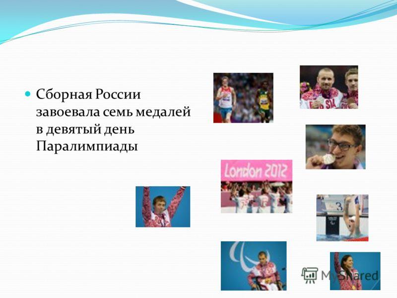 Сборная России завоевала семь медалей в девятый день Паралимпиады